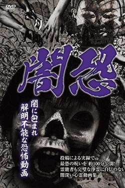 [DVD] 闇恐 闇に包まれ解明不能な恐怖動画