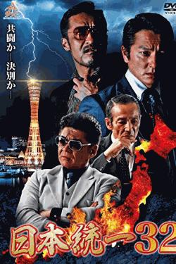 [DVD] 日本統一32