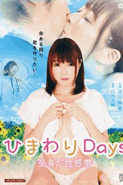 [DVD] ひまわりDays 全身が性感帯