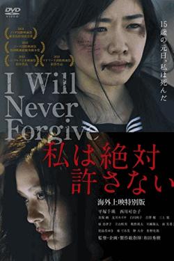 [DVD] 私は絶対許さない 海外上映特別版