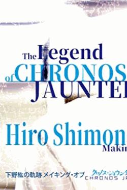 [DVD] 下野紘の軌跡 メイキング・オブ クロノス・ジョウンターの伝説