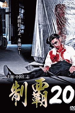 [DVD] 制覇20