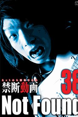 [DVD] Not Found 38 ―ネットから削除された禁断動画―