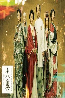 [DVD] 大奥 最終章「フジテレビ開局60周年特別企画」
