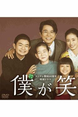 [DVD] カンテレ開局60周年特別ドラマ 「僕が笑うと」