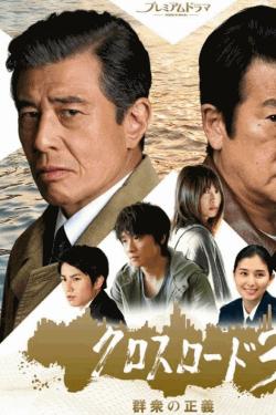 [DVD] クロスロード3 群衆の正義 【完全版】(初回生産限定版)