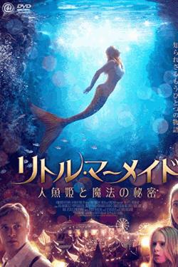 [DVD] リトル・マーメイド 人魚姫と魔法の秘密