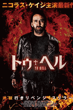[DVD] トゥ・ヘル