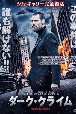 [DVD] ダーク・クライム