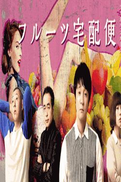 [DVD] フルーツ宅配便 【完全版】(初回生産限定版)