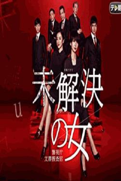 [DVD] 未解決の女 警視庁文書捜査官