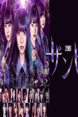 [DVD] ドラマ「ザンビ」 【完全版】(初回生産限定版)