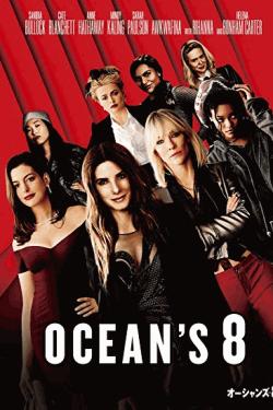 [DVD] オーシャンズ8