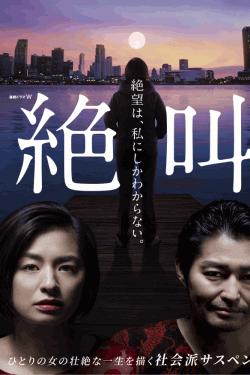 [DVD] 連続ドラマW 「絶叫」 【完全版】(初回生産限定版)