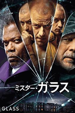 [DVD] ミスター・ガラス