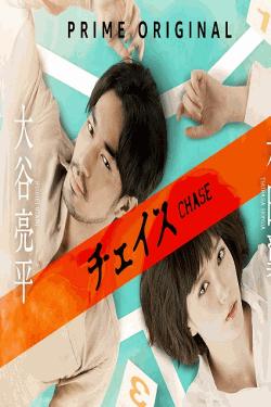 [DVD] CHASE チェイス 第1+2章 【完全版】(初回生産限定版)