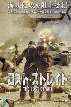 [DVD] ロスト・ストレイト