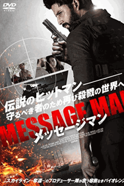[DVD] メッセージマン