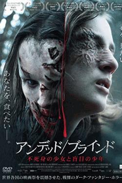 [DVD] アンデッド/ブラインド 不死身の少女と盲目の少年