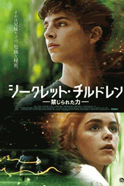 [DVD] シークレット・チルドレン 禁じられた力