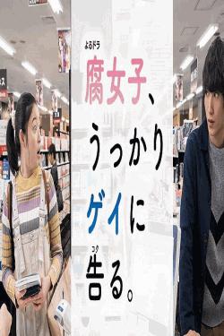[DVD] 腐女子、うっかりゲイに告る。【完全版】(初回生産限定版)