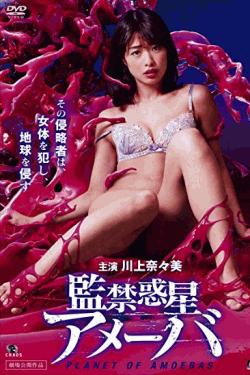 [DVD] 監禁惑星アメーバ