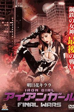 [DVD] アイアンガール FINAL WARS