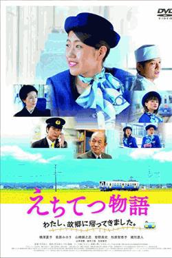 [DVD] えちてつ物語 ~わたし、故郷に帰ってきました。~