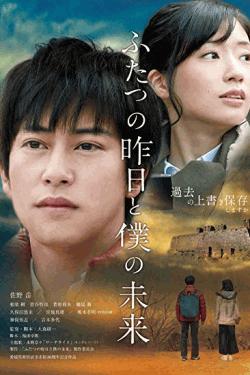 [DVD] ふたつの昨日と僕の未来