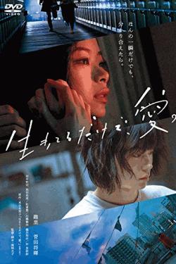 [DVD] 生きてるだけで、愛。 通常版