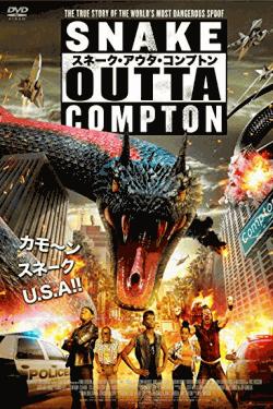 [DVD] スネーク・アウタ・コンプトン