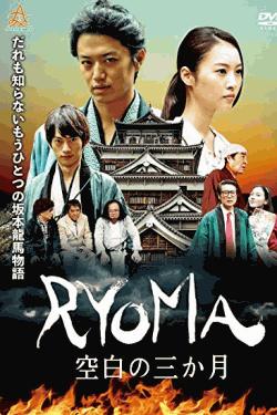 [DVD] RYOMA~空白の三ヶ月~