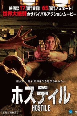 [DVD] HOSTILE