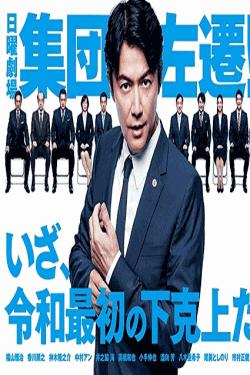 [DVD] 集団左遷!!【完全版】(初回生産限定版)