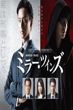 [DVD] ミラー・ツインズ Season1+2【完全版】(初回生産限定版)