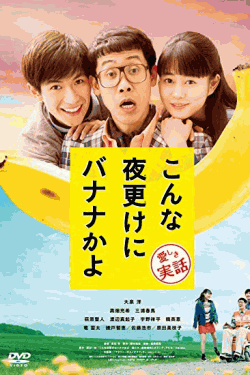 [DVD] こんな夜更けにバナナかよ 愛しき実話