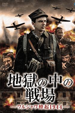 [DVD] 地獄の中の戦場 -ワルシャワ蜂起1944-
