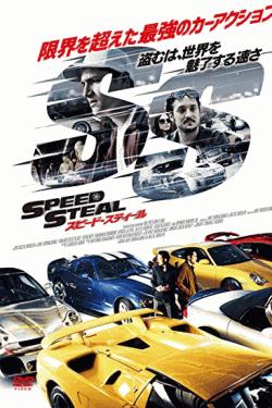 [DVD] スピード・スティール