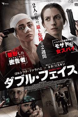 [DVD] ダブル・フェイス