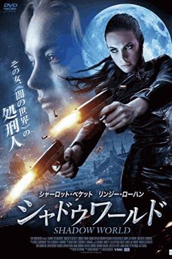 [DVD] シャドウワールド