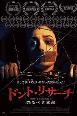 [DVD] ドント・リサーチ 恐るべき素顔