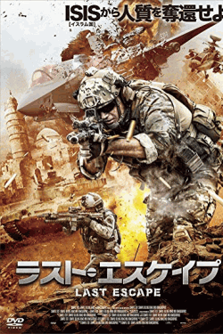 [DVD] ラスト・エスケイプ