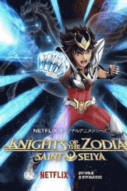 [DVD] 聖闘士星矢 Knights of the Zodiac【完全版】(初回生産限定版)