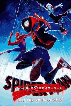 [DVD] スパイダーマン:スパイダーバース