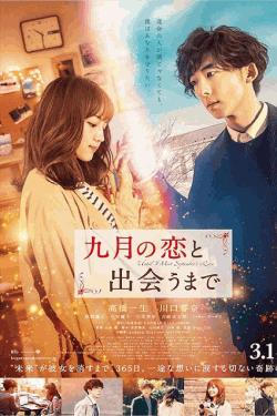 [DVD] 九月の恋と出会うまで
