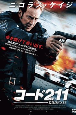 [DVD] コード211