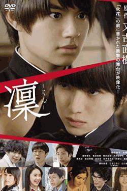 [DVD] 凜-りん-