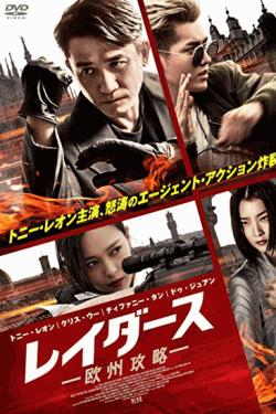 [DVD] レイダース 欧州攻略