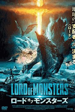 [DVD] ロード・オブ・モンスターズ