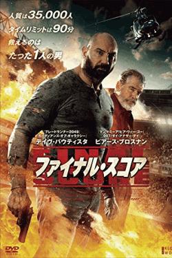 [DVD] ファイナル・スコア